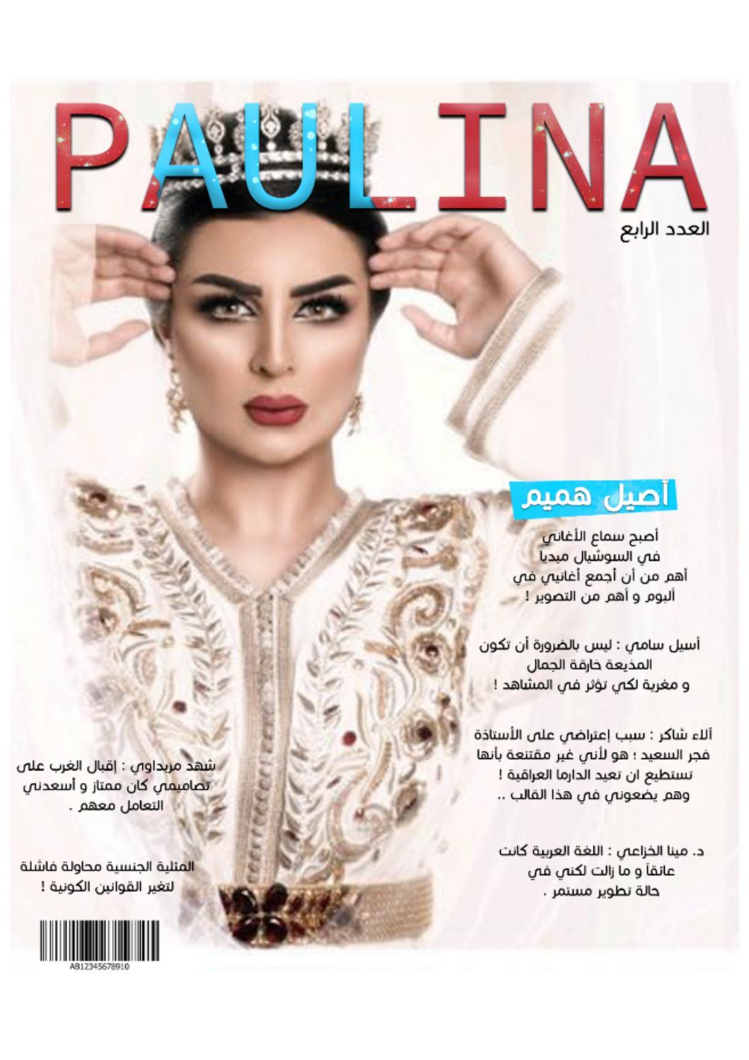 0e248a8998bae مجلة بولينا by paulinamagazine - issuu