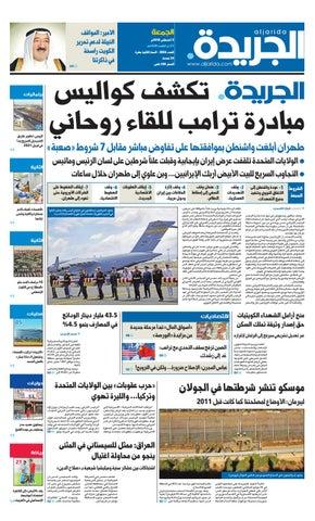 fbd6d9f32 عدد الجريدة الجمعة 03 أغسطس 2018 by Aljarida Newspaper - issuu