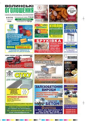 Волинські оголошення  29 (680) by Марк-Медіа - issuu 1b1b48a3b8558