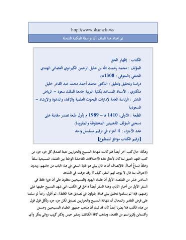 e609f41d9 اظهار الحق المجلد الثاني by محمد شعبان الموجي - issuu