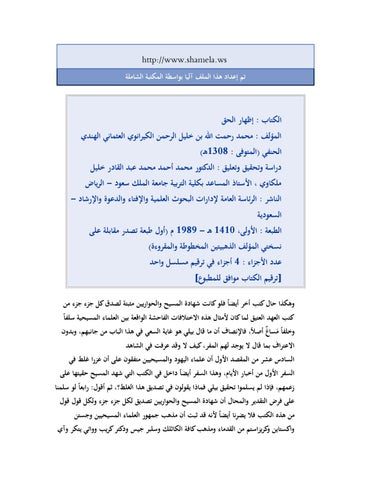 e91f992b2da16 اظهار الحق المجلد الثاني by محمد شعبان الموجي - issuu