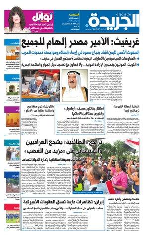 c7cbb16af عدد الجريدة السبت 4 أغسطس 2018 by Aljarida Newspaper - issuu