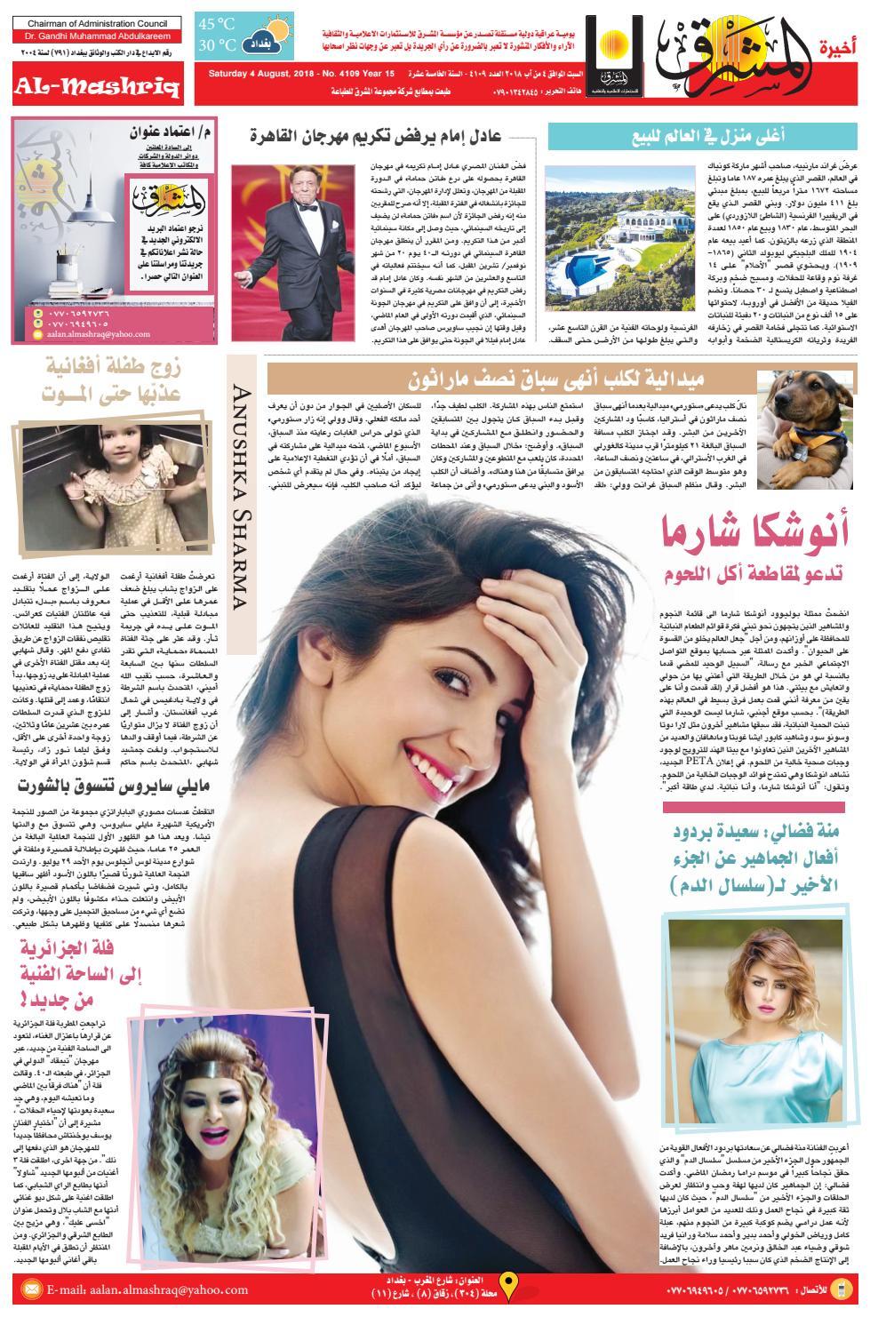 9868b4fe3d7d9 4109 AlmashriqNews by Al Mashriq Newspaper - issuu