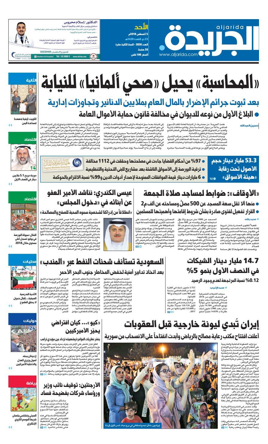 3cd884b04cca6 عدد الجريدة الأحد 5 أغسطس 2018 by Aljarida Newspaper - issuu