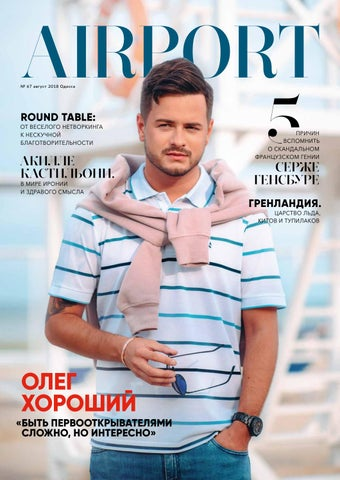 cc7291449642d56 August`18 by Airport Magazine Odessa - issuu