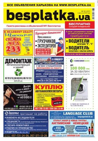 a8f2bfdd5c4 Besplatka  32 Харьков by besplatka ukraine - issuu