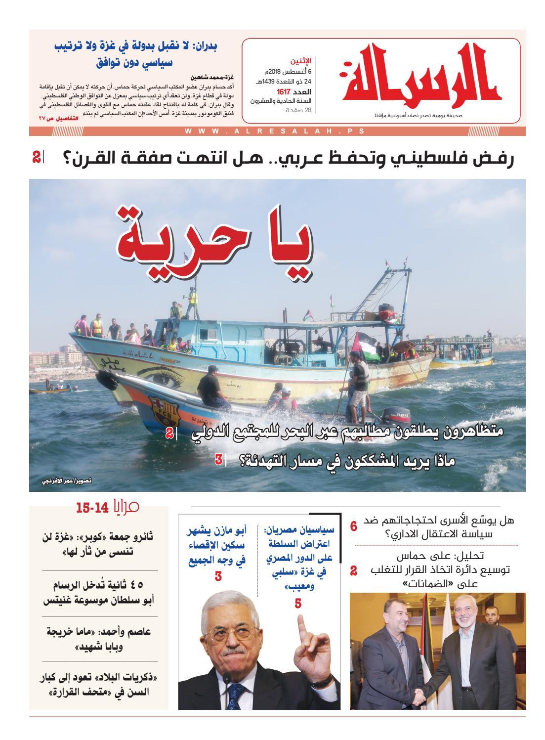 53e8e5e81 1617 by صحيفة الرسالة - issuu