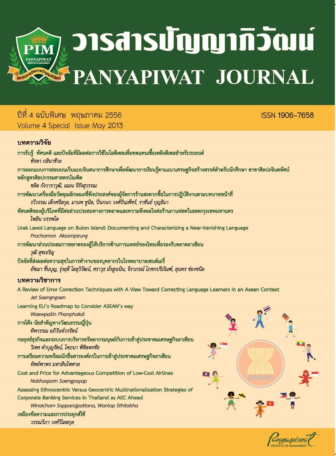 วารสารปัญญาภิวัฒน์ ปีที่ 4 ฉบับพิเศษ