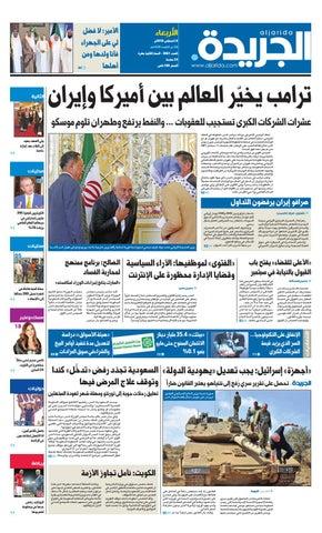 458cc12c2 عدد الجريدة الأربعاء 8 أغسطس 2018 by Aljarida Newspaper - issuu