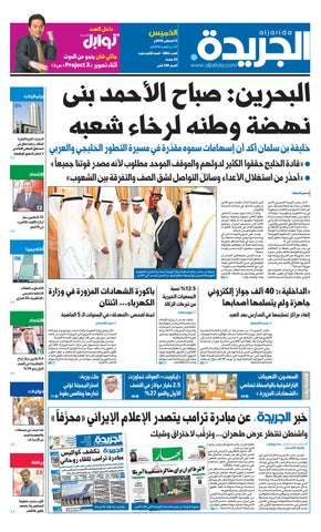 32c030f32 عدد الجريدة الخميس 9 أغسطس 2018 by Aljarida Newspaper - issuu