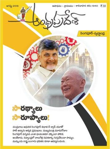 Telugu Magazines Pdf