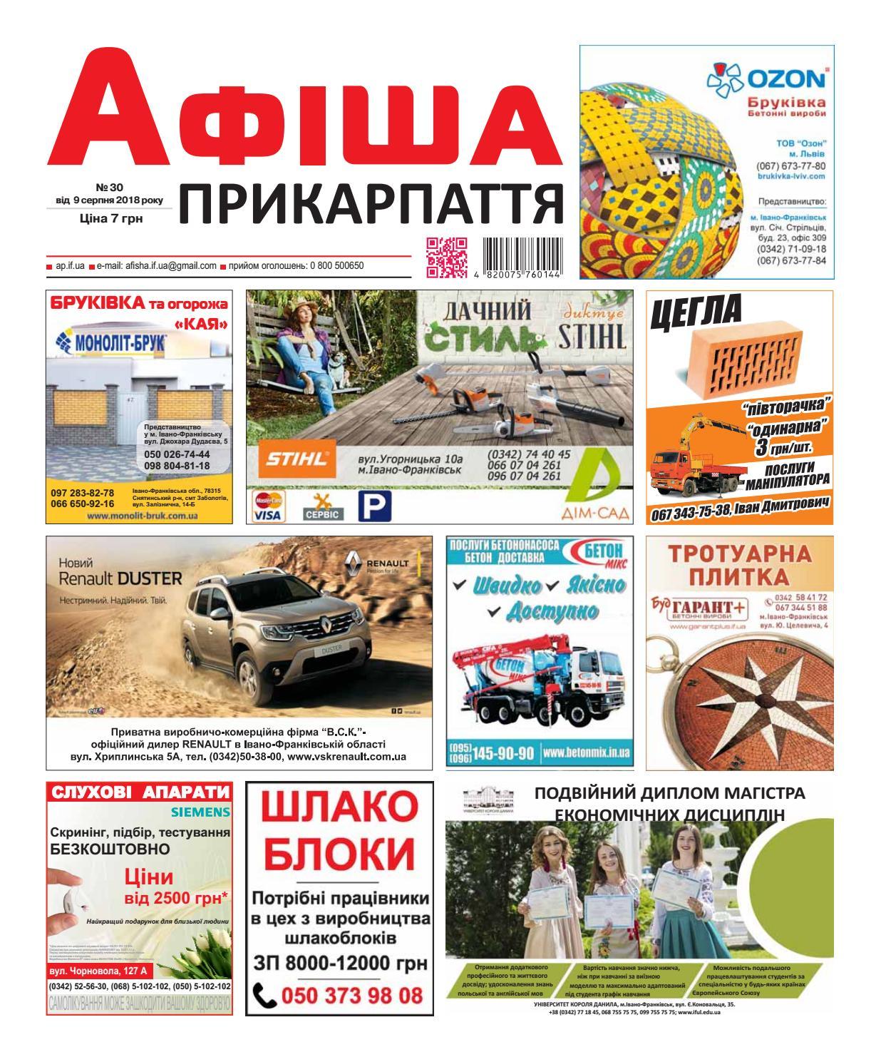 Афіша Прикарпаття № 30 by Olya Olya - issuu 0e2faa1d5a49b