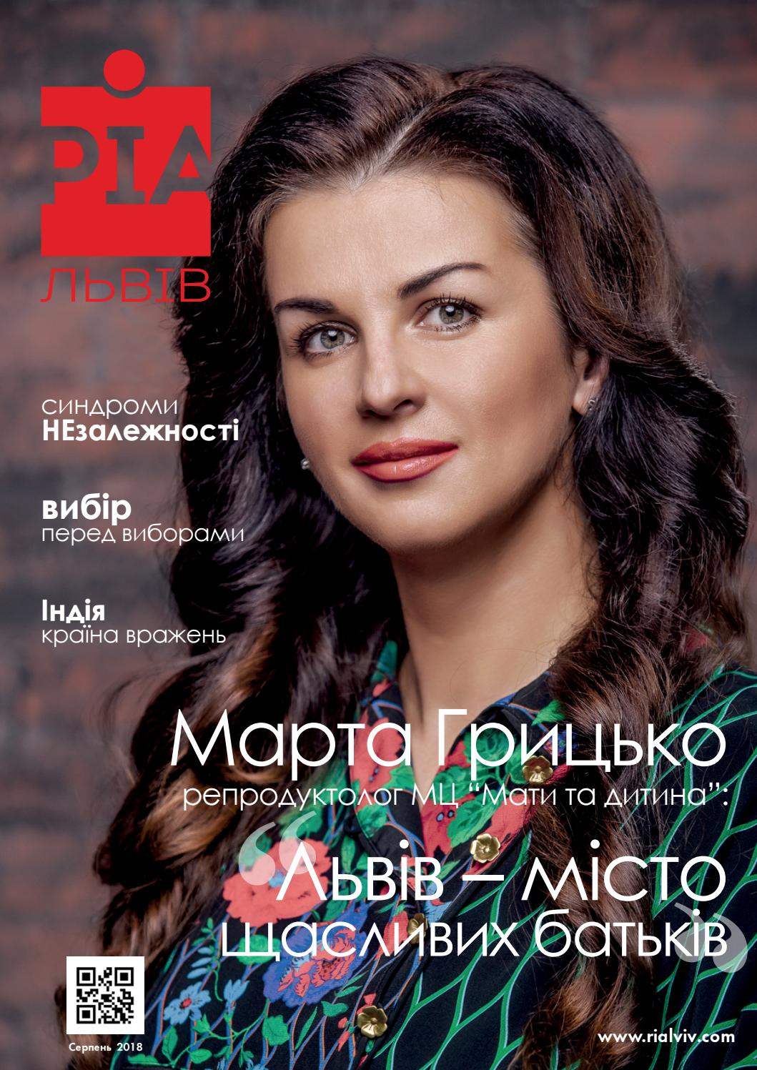 4fcb803975928e РІА Львів №18(серпень 2018) by РІА Львів - issuu