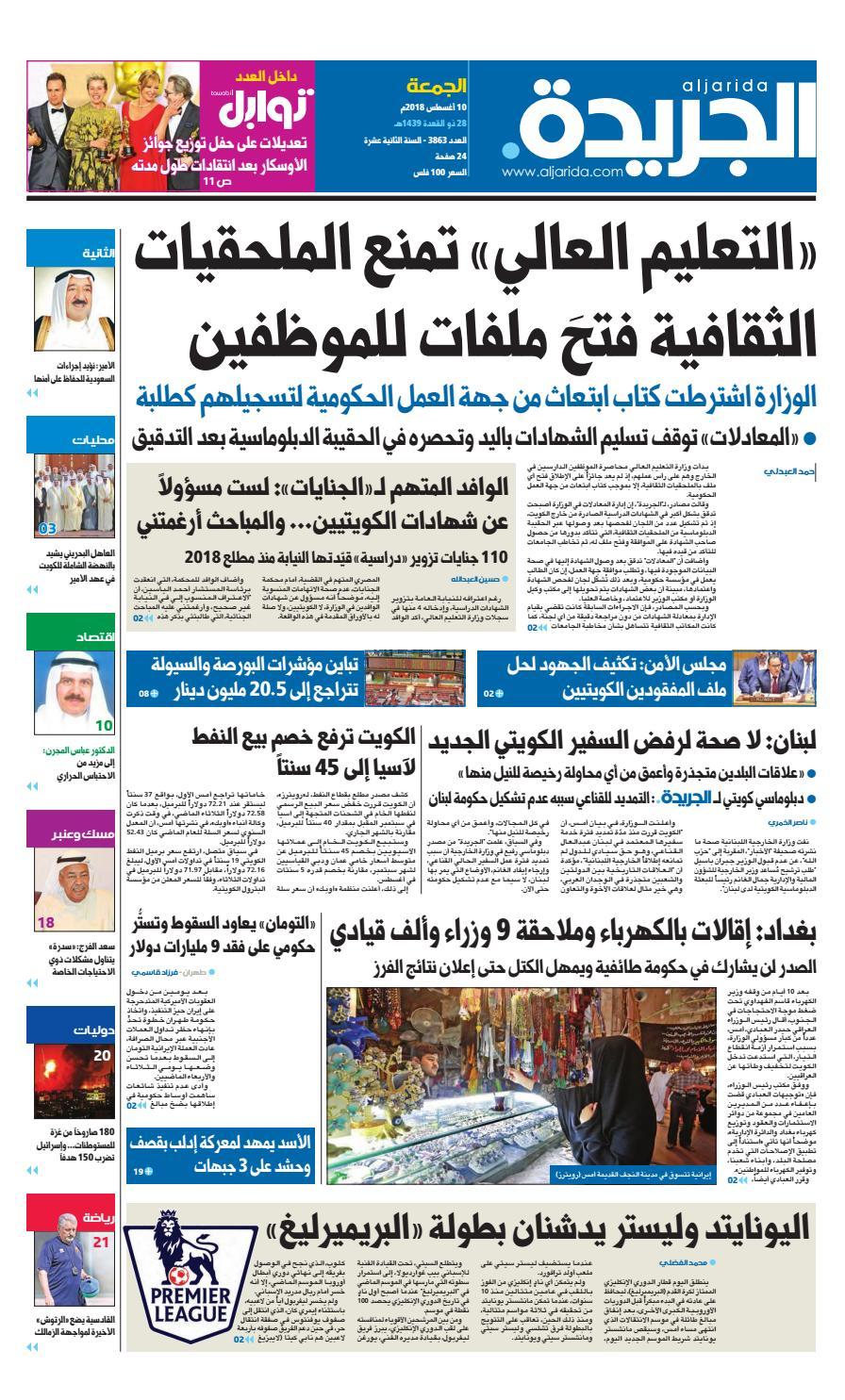 f2d340b6c عدد الجريدة الجمعة 10 أغسطس 2018 by Aljarida Newspaper - issuu