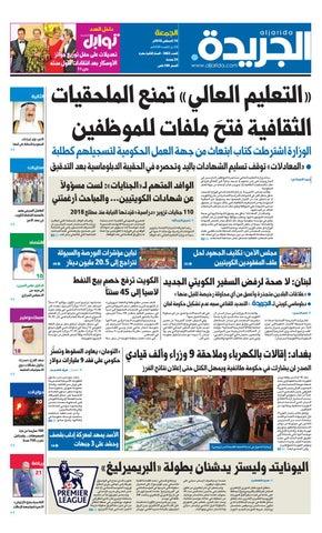 820216097 عدد الجريدة السبت 4 أغسطس 2018 by Aljarida Newspaper - issuu