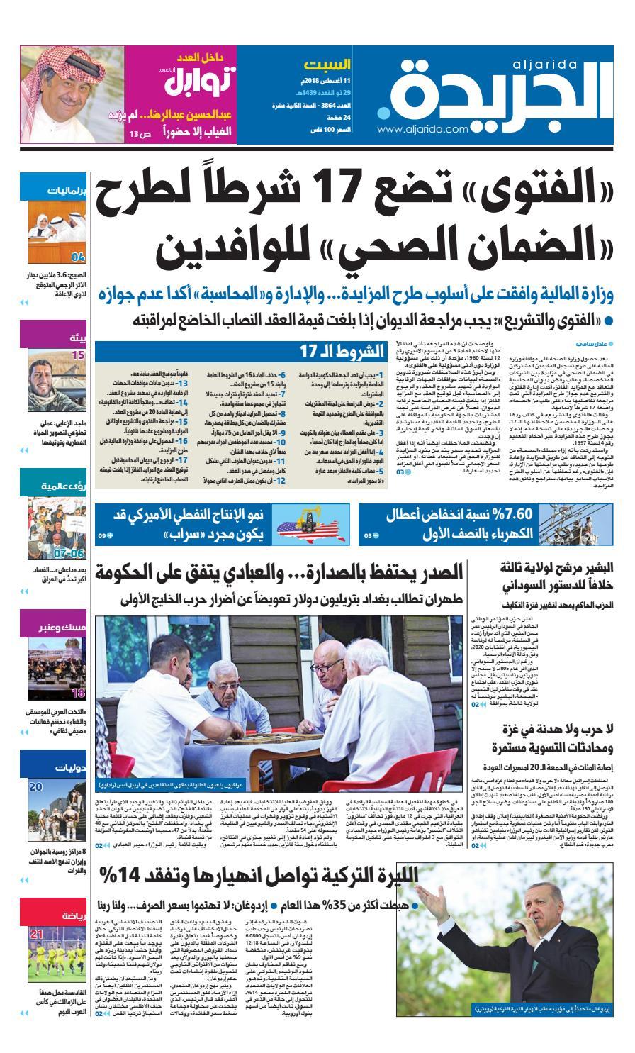 dcedbc7e5 عدد الجريدة السبت 11 أغسطس 2018 by Aljarida Newspaper - issuu