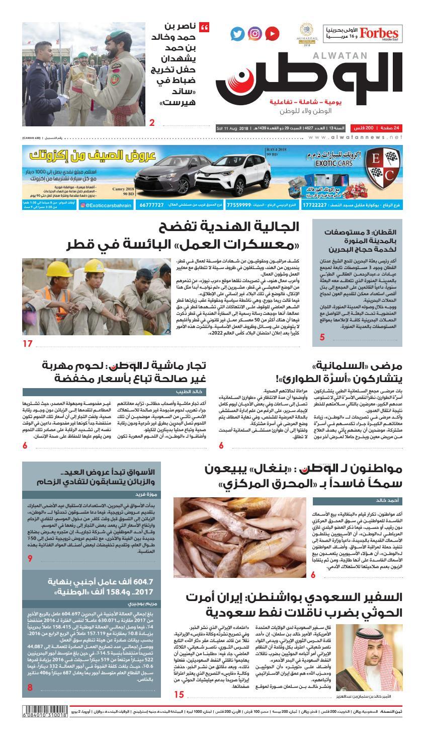 fec15deb9 Alwatan 11 AUG 2018 by Alwatan_BH - issuu