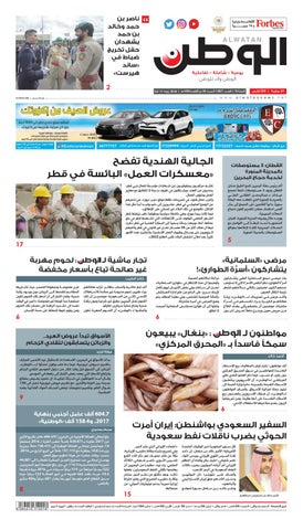 bd5e41150 Alwatan 11 AUG 2018 by Alwatan_BH - issuu