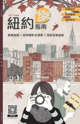 2fb2ebc08781 NYGPS Fall 2018 by 《時尚精英》: Premier Chinese Luxury Magazine - issuu