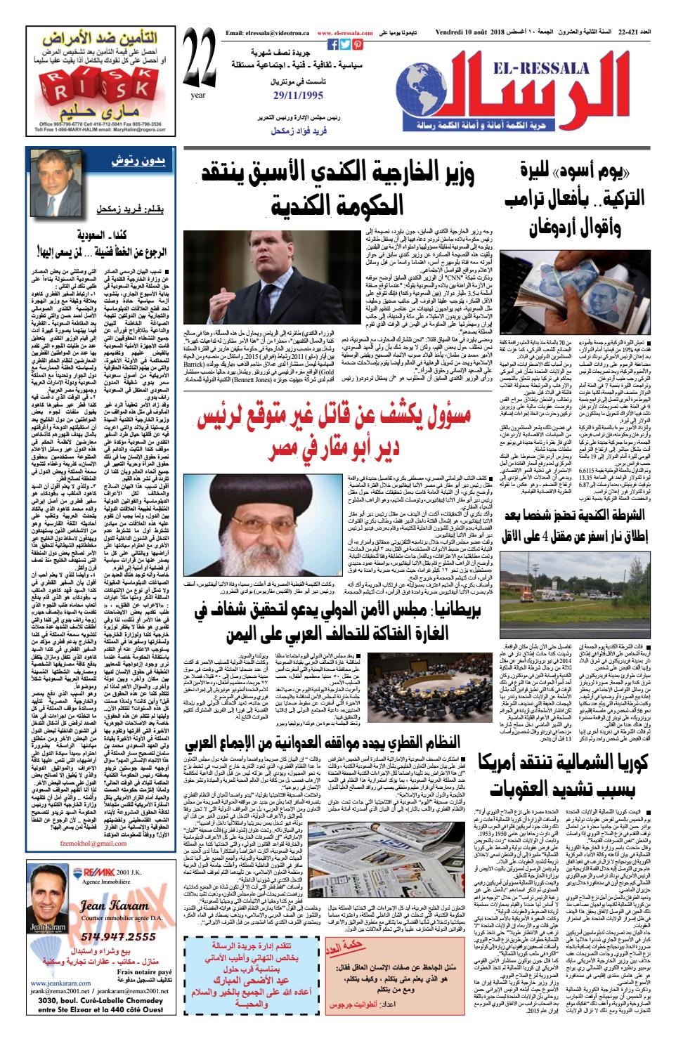 879957065 El Ressala Arabic newspaper Montreal Canada #421 August 10, 2018 by  MEDIAinTORONTO - issuu