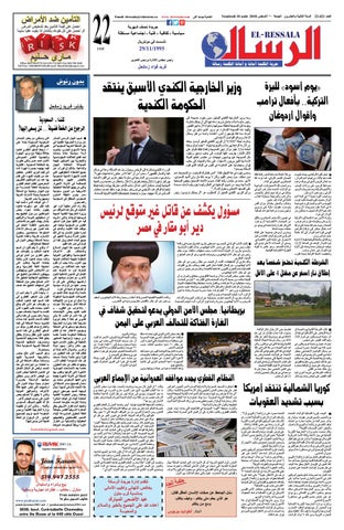 536c2a006db06 El Ressala Arabic newspaper Montreal Canada  421 August 10