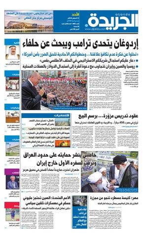 4dae854f9 عدد الجريدة الأحد 12 أغسطس 2018 by Aljarida Newspaper - issuu