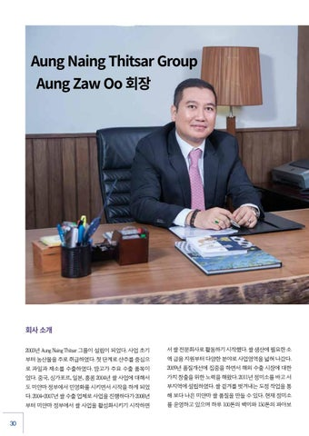 Page 30 of [Interview] Chairman Aung Zaw Oo, Aung Naing Thitsar Group