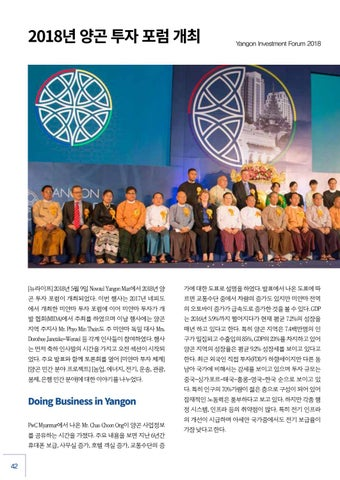 Page 42 of 2018 Yangon Investment Forum