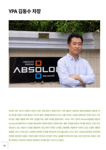 Page 54 of [Interview] Mr. Dong-Soo Kim, YPA