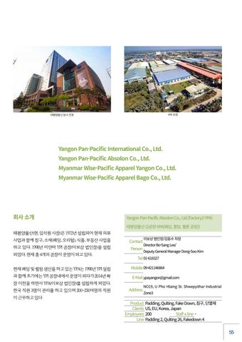 Page 55 of [Interview] Mr. Dong-Soo Kim, YPA