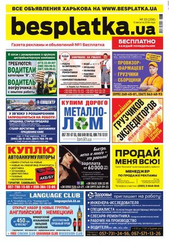 29a0b6ee Besplatka #33 Харьков by besplatka ukraine - issuu