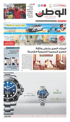 7044e1eb5 Alwatan 13 AUG 2018 by Alwatan_BH - issuu