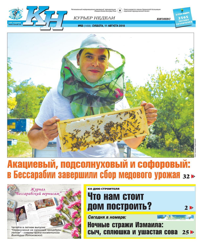 c34ab26abe81 КН №63 за 11 августа by Издательский дом