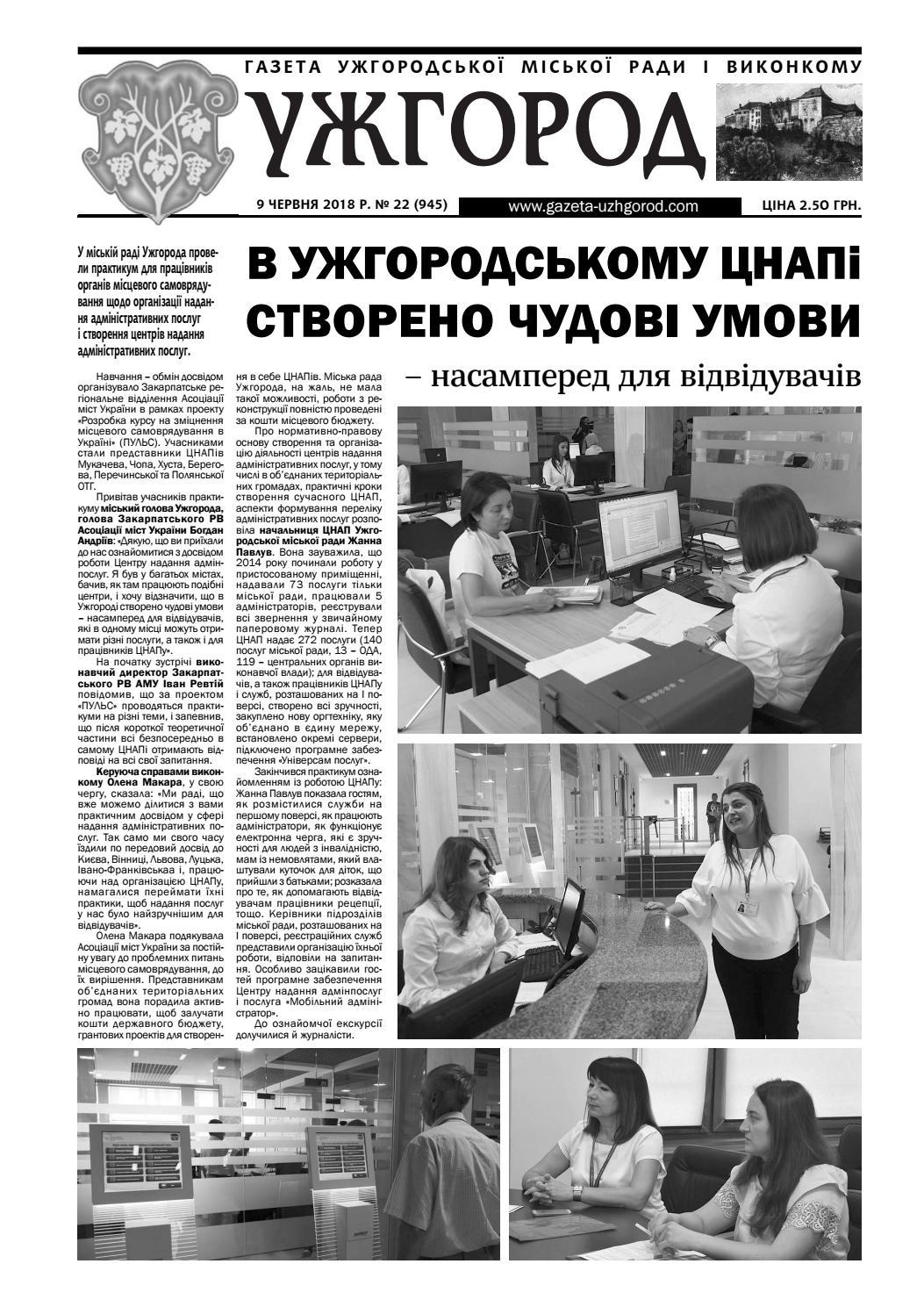 22(945) by Газета Ужгород - issuu 99b95a60aca22