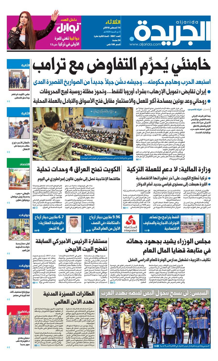 a76ef9d58 عدد الجريدة الثلاثاء 14 أغسطس 2018 by Aljarida Newspaper - issuu