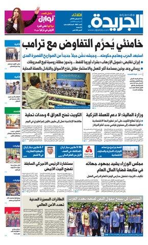 d11d64ad6 عدد الجريدة الثلاثاء 14 أغسطس 2018 by Aljarida Newspaper - issuu