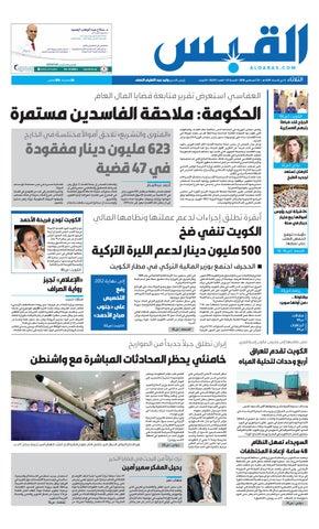 القبس عدد الثلاثاء 14 نوفمبر 2017 by AlQabas - issuu