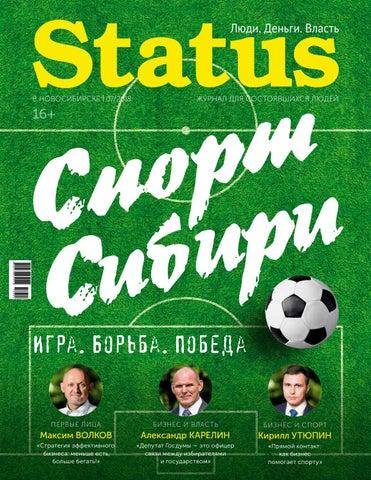 994cb426 бизнес-журнал Status - новости и статьи по теме | Бизнес-портал ...