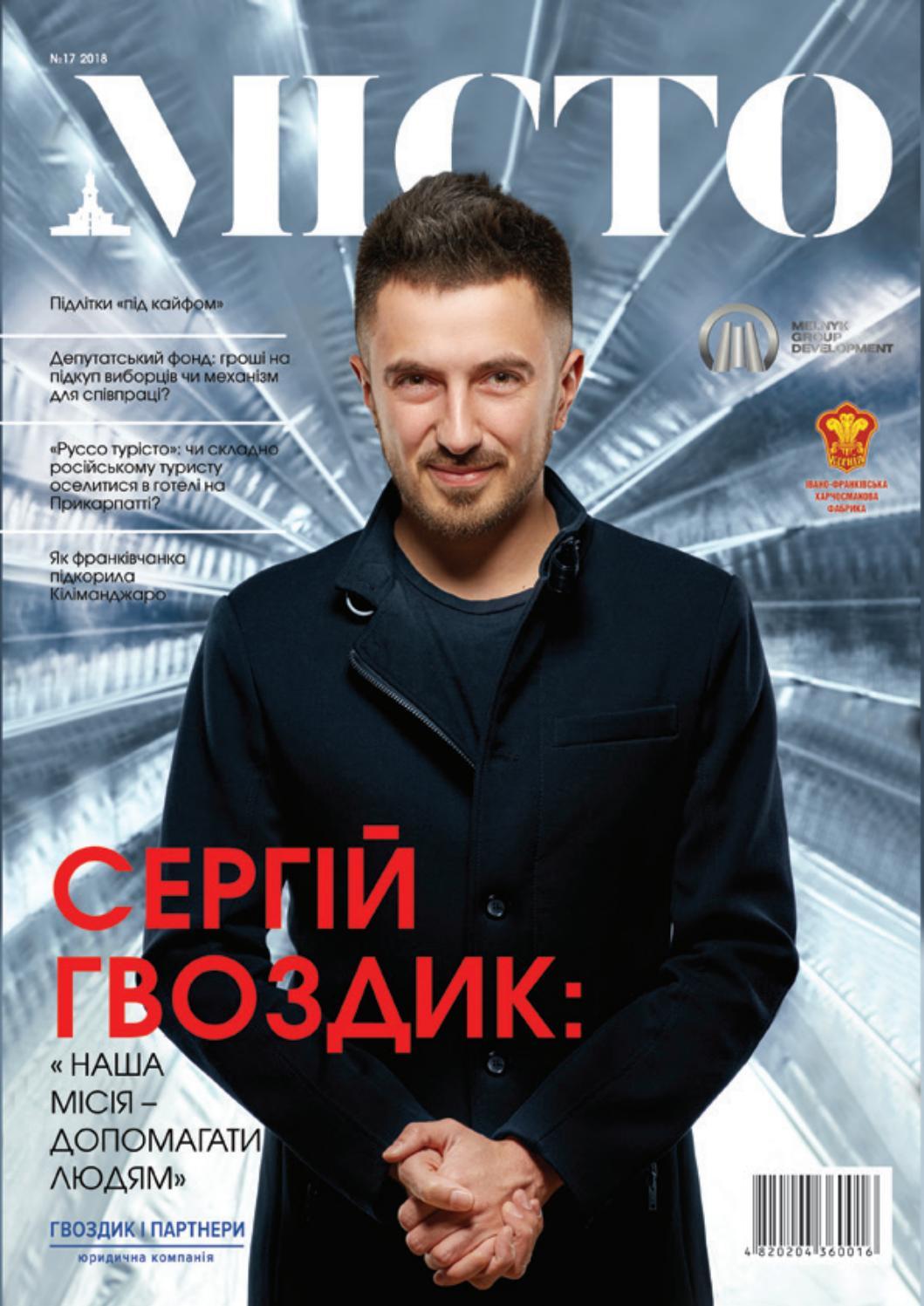 Журнал МІСТО №17 by МІСТО - issuu 29e5838e07b29