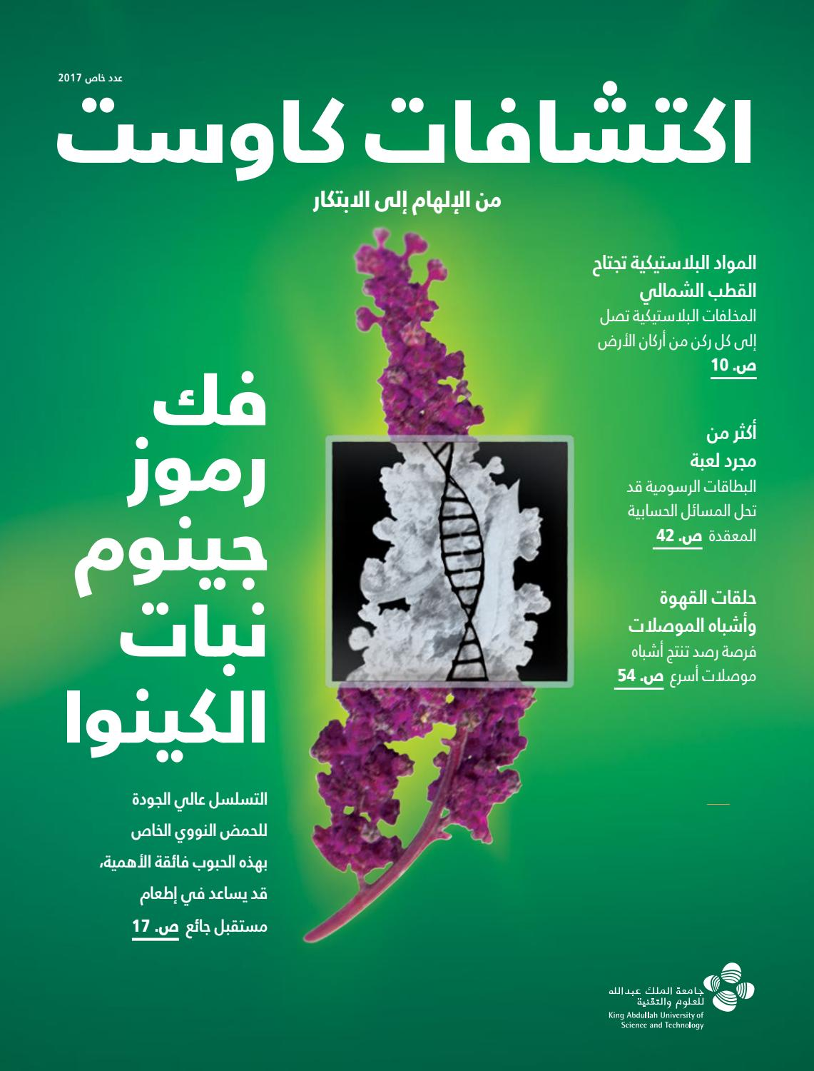 f46fd485c1a6d KAUST Discovery - Issue 4 - Arabic by KAUST - issuu