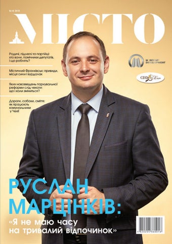 Журнал МІСТО № 11 by Юлія - issuu 0ec5d24a4fd6b