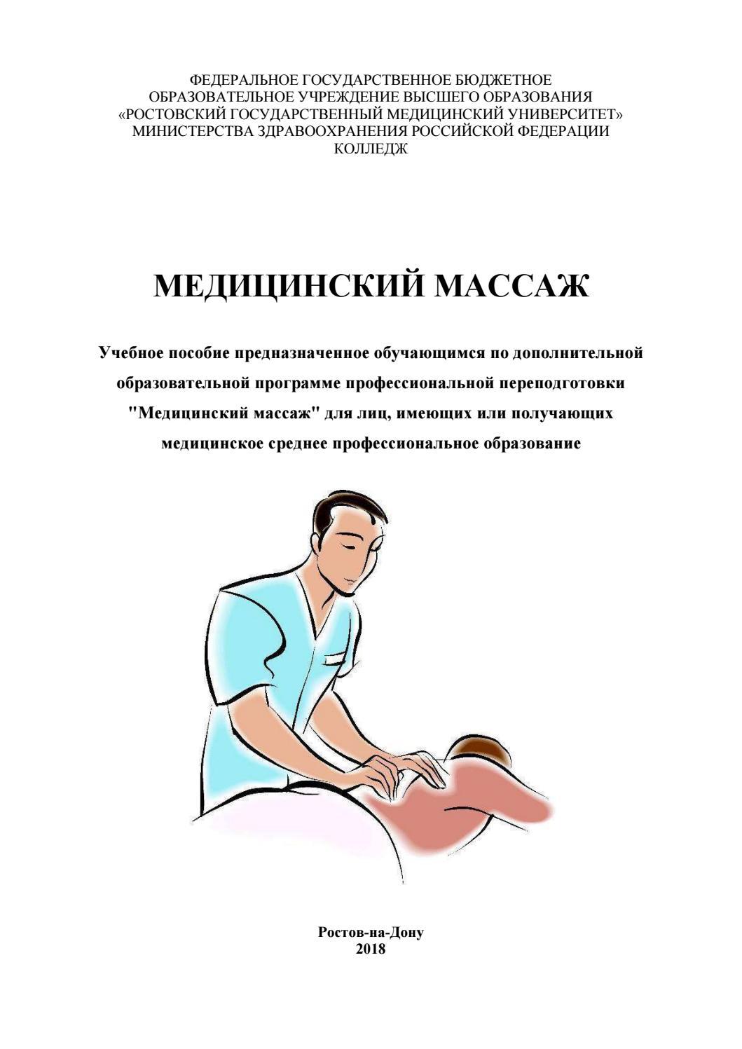 Признаки и лечение простатита у мужчин