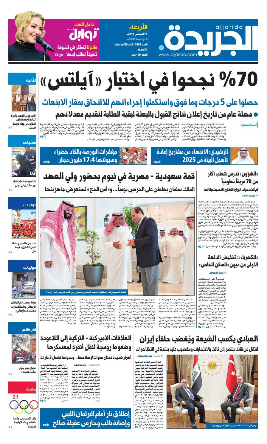 3907207b6 عدد الجريدة الأربعاء 15 أغسطس 2018 by Aljarida Newspaper - issuu
