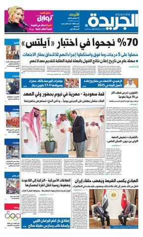 e810ab2416506 عدد الجريدة الأربعاء 15 أغسطس 2018 by Aljarida Newspaper - issuu