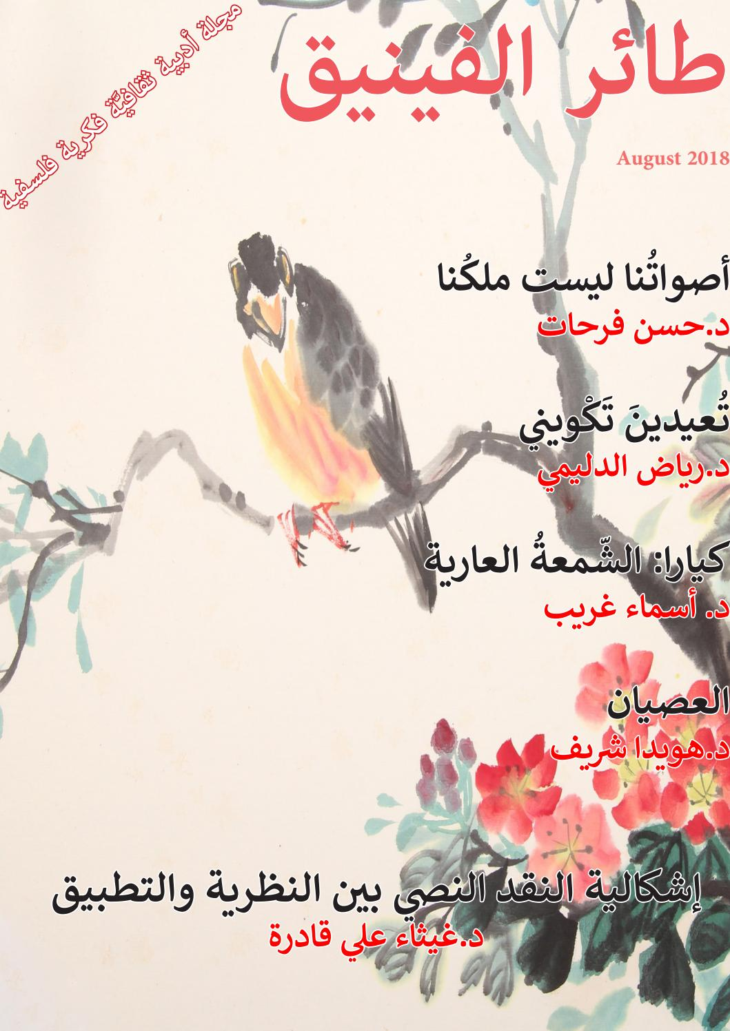 c84fd8d08 August Phoenician Bird by Welcome to Ya 7elween! - issuu