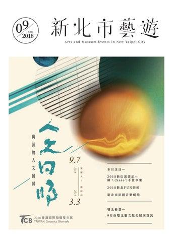新北市藝遊》107年9月號by Jun Jiang - issuu