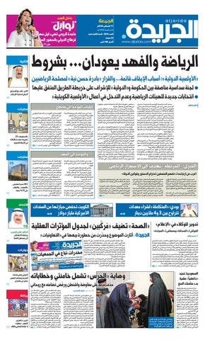 910e66c79 عدد الجريدة الجمعة 17 أغسطس 2018 by Aljarida Newspaper - issuu