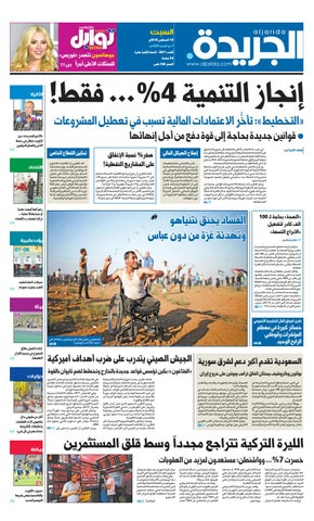16b63eee1 عدد الجريدة السبت 18 أغسطس 2018 by Aljarida Newspaper - issuu