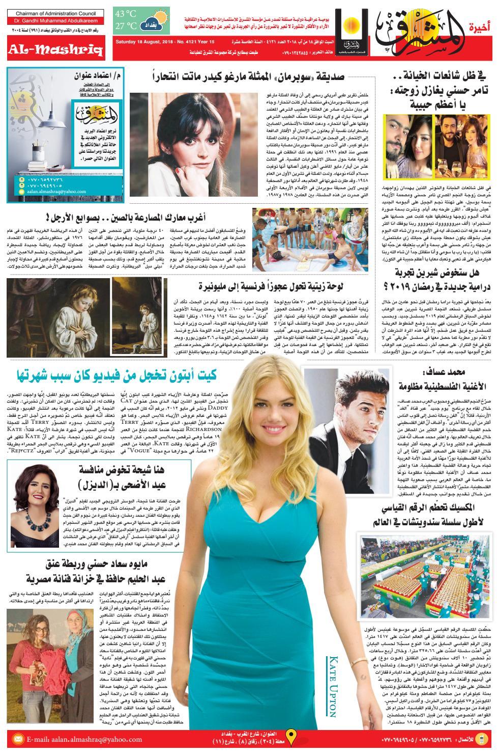 548824fbb 4121 AlmashriqNews by Al Mashriq Newspaper - issuu