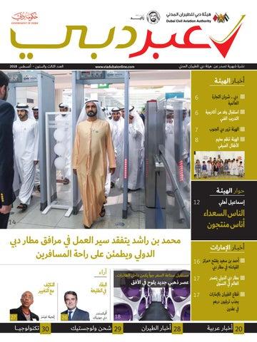 35dbbc99c VIA DUBAI ARABIC AUGUST 2018 by Nadd Al Shiba PR & Event Management ...